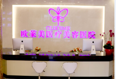 上海欧莱美医疗美容医院