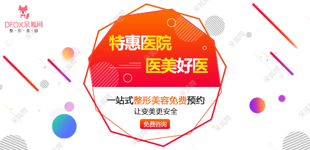 推荐!上海知名的整形医院有哪些