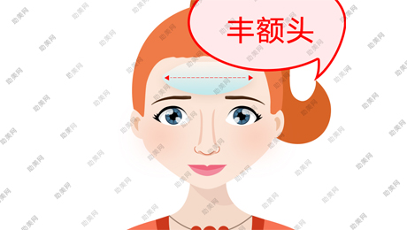 额头整形有哪些常见的方法