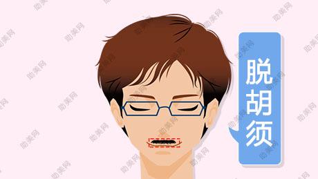 激光脱胡须的方法和注意事项
