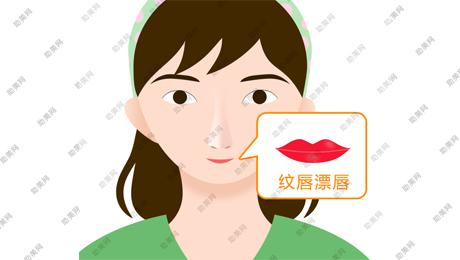 纹唇有哪些不利影响和漂唇一样吗