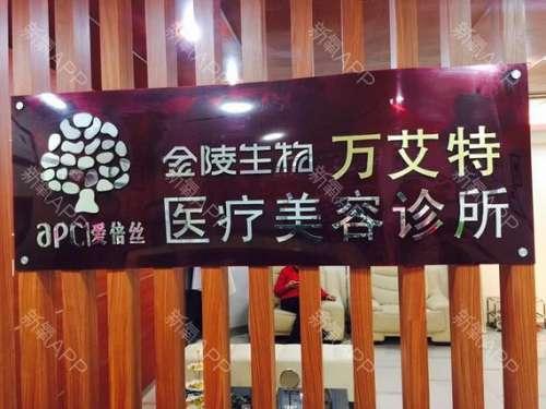 南京万艾特医疗美容医院