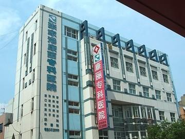 南京康丽医疗娇容医院