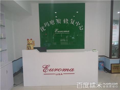 南京优玛疤痕修复医院