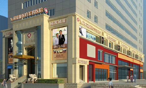南京鼓楼区医疗美容医院