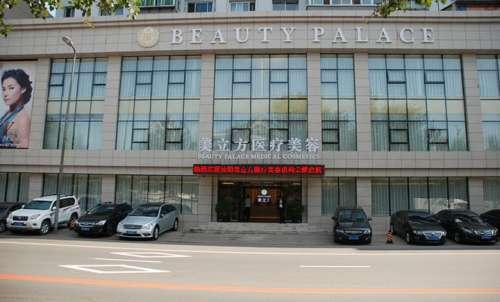 南京美立方医疗美容医院
