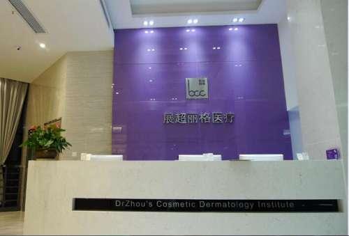 南京展超丽格医疗美容医院