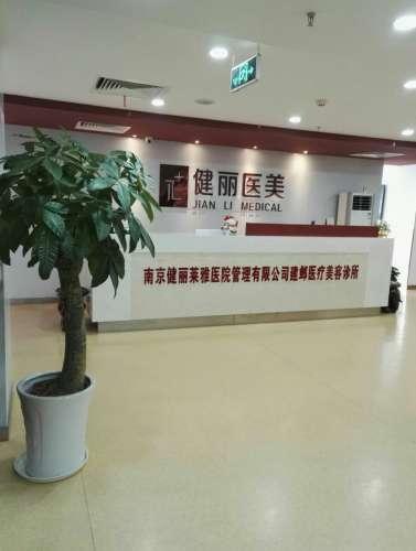 南京健丽莱雅整形美容医院