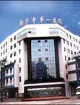 南京市第一医院整形医院