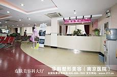 南京医大整形美容教学研究中心