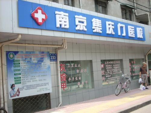 南京集庆门医院医疗美容医院