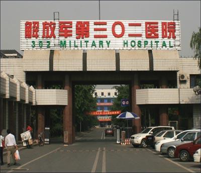 解放军总医院第五医学中心(原解放军第302医院)