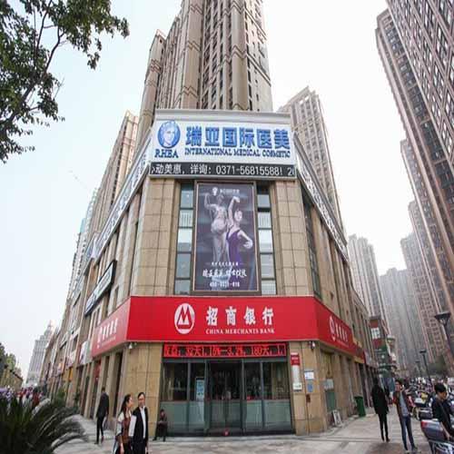 郑州金水区瑞亚医疗美容门诊部