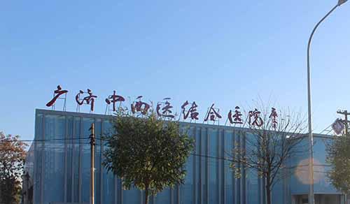 北京丰台广济中西医结合医院