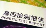美国肿瘤基因检测新图谱出炉