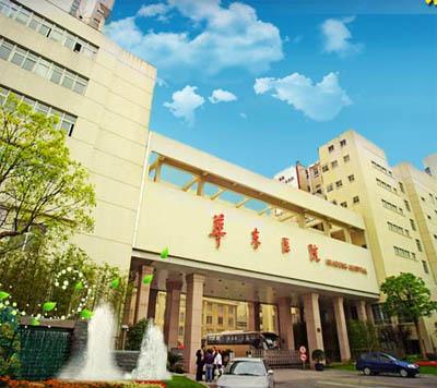 上海华东医院