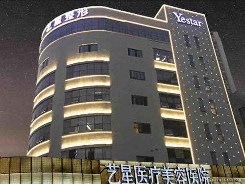 重庆艺星医疗美容医院