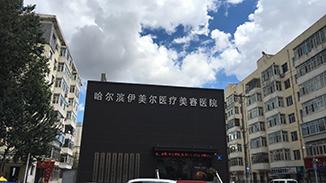 黑龙江哈尔滨伊美尔医疗美容医院