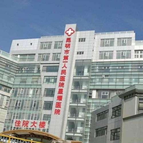 昆明星耀整形美容医院