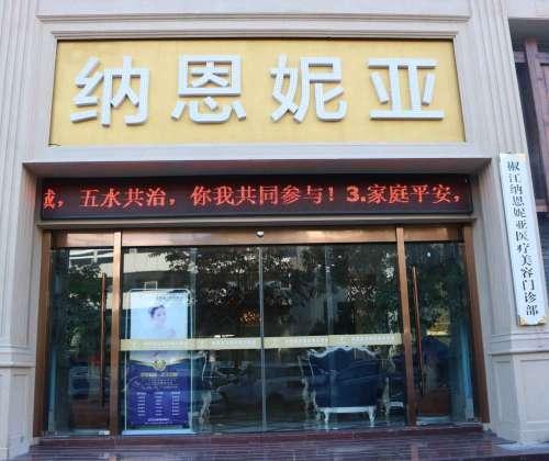 台州市纳恩妮亚整形美容医院