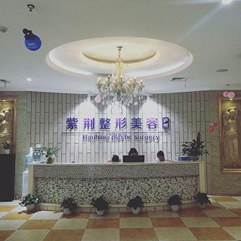泸州紫荆医学整形医院