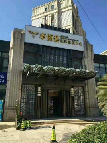杭州卓俪荟医疗美容医院