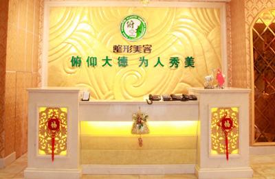 北京俯大医疗美容门诊部