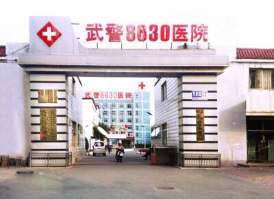 天津武警8630医院周茂华教授整形