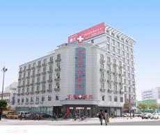 杭州京都医院