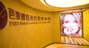 杭州芭黎雅医疗美容医院