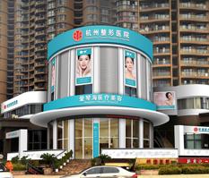 杭州爱琴海医疗美容医院