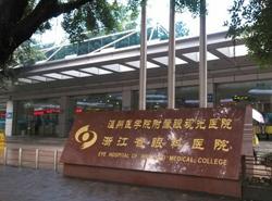 温州医学院附属眼视光医院杭州院区