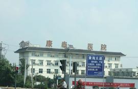 连云港康泰医院
