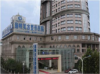 济南海峡娇容微整医院