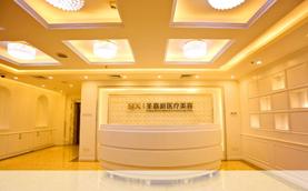 北京圣嘉新医疗美容门诊部