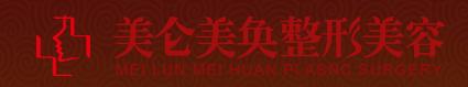 重庆市美仑美奂整形美容医院