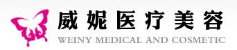 重庆市威妮整形美容医院