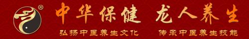 重庆市龙人中医整形美容医院