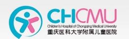 重庆市医科大学附属儿童医院整形美容科