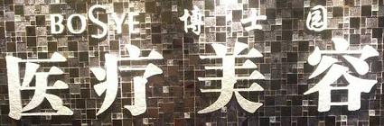 北京市博士园医疗美容医院