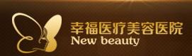 北京幸福医疗美容医院