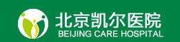 北京市凯尔整形美容医院