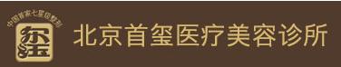 北京市首玺整形美容医院