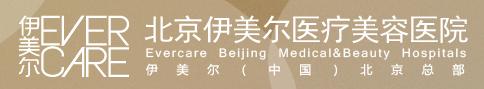 北京市伊美尔整形美容医院