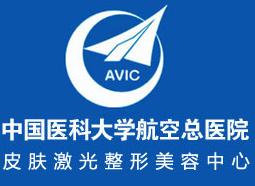 北京市航空总医院整形美容科