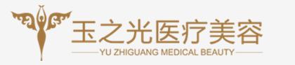 北京市玉之光整形美容门诊部