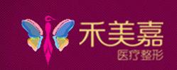 北京禾美嘉医疗美容医院