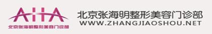 北京市张海明整形美容门诊部