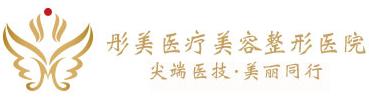 北京彤美医疗美容门诊部