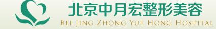 北京中月宏整形美容醫院
